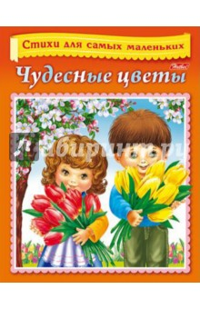 Стихи для самых маленьких. Чудесные цветы