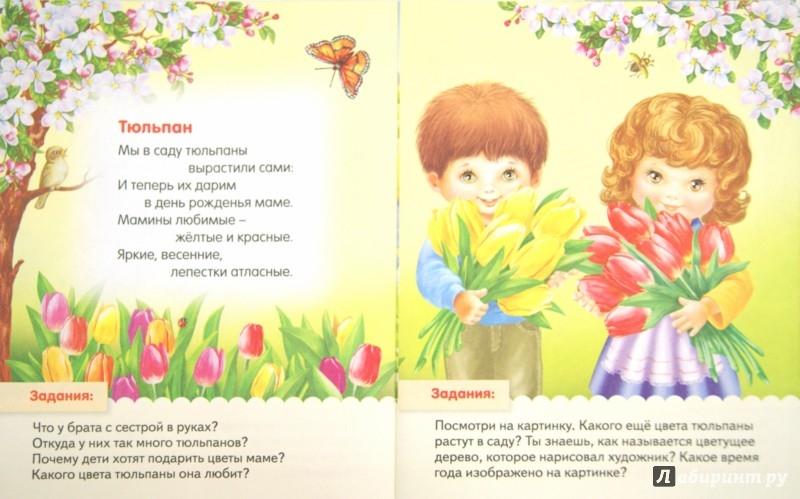 Иллюстрация 1 из 27 для Стихи для самых маленьких. Чудесные цветы - Елена Явецкая | Лабиринт - книги. Источник: Лабиринт