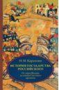 История государства Российского. В 4-х томах. Том 4 (X-XII) От царствования Федора Иоанновича до конца Смутного времени