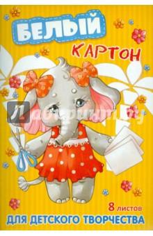 Картон белый СЛОНЕНОК (8 листов) (36474)