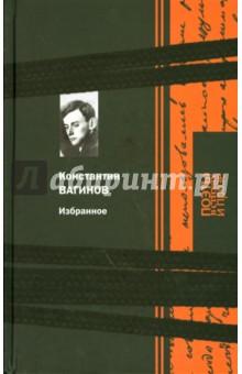 ИзбранноеКлассическая отечественная проза<br>Константин Вагинов (1899-1934) - русский поэт и прозаик, он состоял почти во всех поэтических объединениях Петрограда. Поэзия его носит ярко индивидуальный характер, а проза сложна и многопланова.<br>В сборник вошли избранные стихотворения, а также романы Козлиная песнь, Бамбочада и Гарпагониана.<br>Роман Козлиная песнь - яркий образец петербургской прозы, в которой автор использовал образы своих знакомых, поэтов и писателей в качестве прототипов героев.<br>