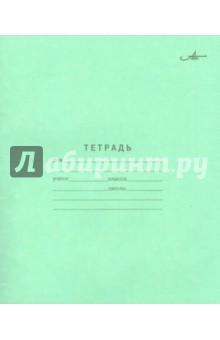 Тетрадь школьная ученическая (12 листов, узкая линейка) (AZ03)