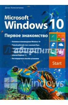 Microsoft Windows 10. Первое знакомствоОперационные системы и утилиты для ПК<br>Описаны основные нововведения в Windows 10, особое внимание уделено использованию системы на планшете. Рассмотрена установка системы как на физический компьютер (стационарный, ноутбук, нетбук, планшет), так и на виртуальный (VMWare). <br>Приведено описание нового интерфейса системы, рабочего стола с кнопкой Пуск, стандартных приложений, новой версии браузера Internet Explorer 11. Рассмотрены новое загрузочное меню, виртуальные рабочие столы TaskView, функция SnapView и другие новинки.<br>