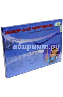 Чертежный набор для учащихся 3-11 классов (7 предметов с планшетом) (С152) МД НП Красная звезда