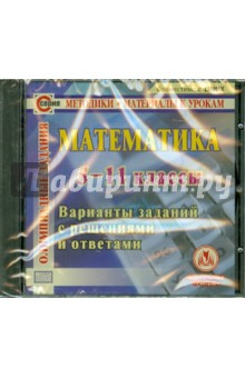 Математика. 5 -11 классы. Олимпиадные задания (CD)Математика (10-11 классы)<br>Электронное пособие Математика. 5-11 классы. Олимпиадные задания серии Методики. Материалы к урокам содержит нестандартные математические задачи, предназначенные для подготовки и проведения олимпиад с учащимися 5-11 классов.<br>В данном компакт-диске собраны примерные тексты олимпиад по математике для учащихся 5-11 классов, даются ответы и решения к задачам. <br>Материалы диска систематизированы по разделам: 5-6 классы, 7-8 классы, 9-11 классы.<br>В первых двух разделах рассматриваются задачи, которые условно собраны по темам: Ума палата, Натуральные числа, Делимость натуральных чисел, Доли, дроби и проценты, Задачи на движение, Числа и фигуры, Логические задачи, Полный перебор вариантов и др. <br>Компакт-диск также содержит подборки задач для проведения различных олимпиад для учащихся 5-11 классов. Здесь представлены турниры смекалистых, заочные олимпиады, математические бои, командные первенства и др.<br>Третий раздел 9-11 классы включает тексты школьных олимпиад (по 10 вариантов для каждого из классов). Все задания снабжены ответами.<br>Компакт-диск предназначен учителям математики общеобразовательных школ, гимназий, лицеев, организаторам олимпиад, а также может быть полезен родителям для занятий с детьми и учащимся для самоподготовки к олимпиадам.<br>Минимальные требования: <br>Процессор Pentium-II;<br>Память 256 МБ ОЗУ;<br>Дисковод 24-x CD-ROM;<br>Windows XP/Vista/7<br>Linux <br>Звуковая карта<br>100 МВ свободного места на жестком диске.<br>Сделано в России.<br>