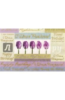 4492/День рождения/открытка+конверт