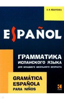 Испанский язык. 2-3 класс. Грамматика