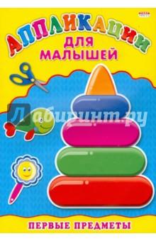 Аппликации для малышей. Первые предметы. А4