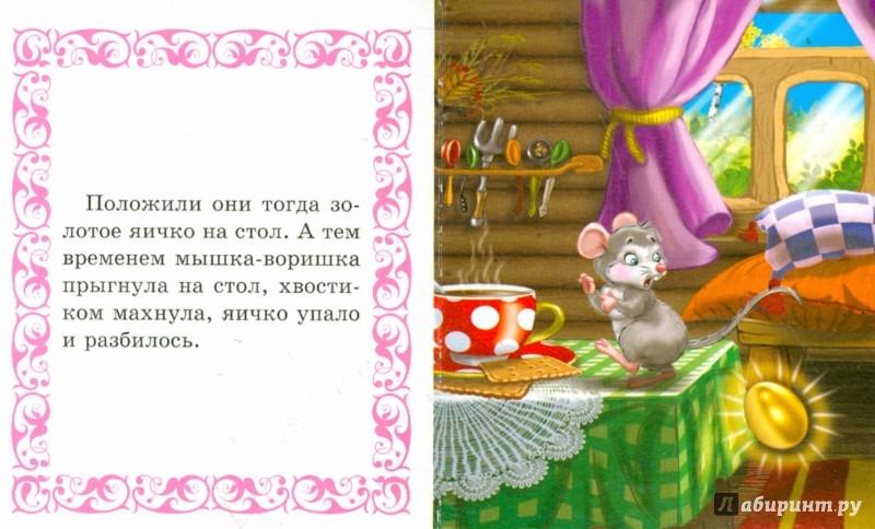 Иллюстрация 1 из 18 для Курочка Ряба | Лабиринт - книги. Источник: Лабиринт