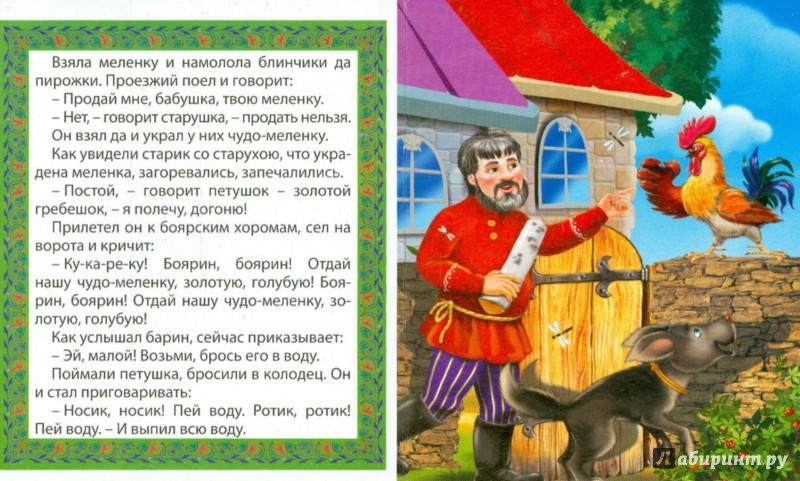 Иллюстрация 1 из 17 для Петушок и чудо-меленка | Лабиринт - книги. Источник: Лабиринт