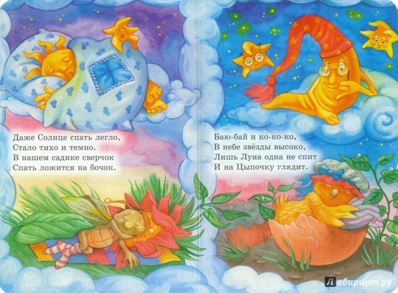 Иллюстрация 1 из 13 для Колыбельная - Ольга Корнеева | Лабиринт - книги. Источник: Лабиринт