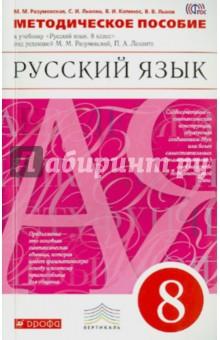 Русский язык. 8 класс. Методическое пособие. ВЕРТИКАЛЬ. ФГОС
