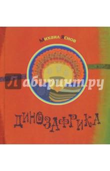 ДинозафрикаОтечественная поэзия для детей<br>Сборник добрых детских стихов Динозафрика с красочными иллюстрациями.<br>Для детей до 3 лет.<br>