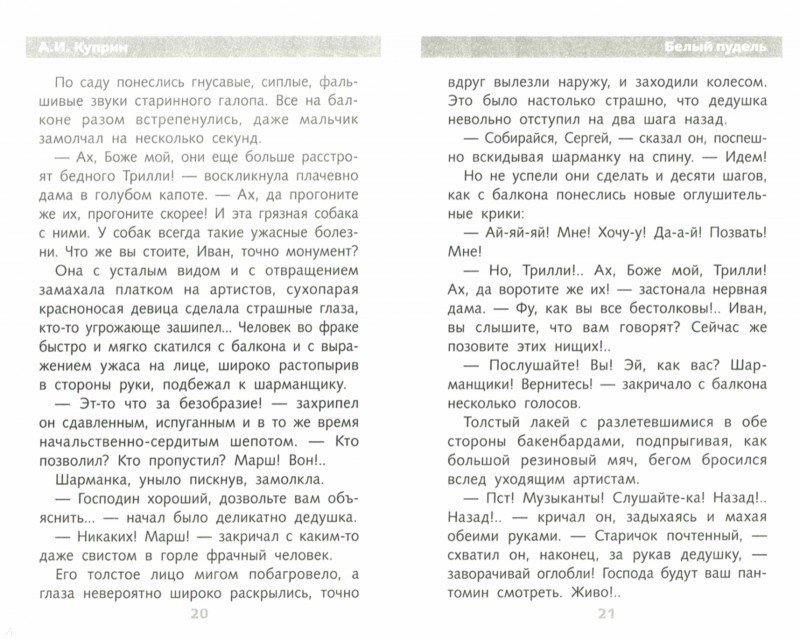 Иллюстрация 1 из 5 для Белый пудель и рассказы - Александр Куприн   Лабиринт - книги. Источник: Лабиринт