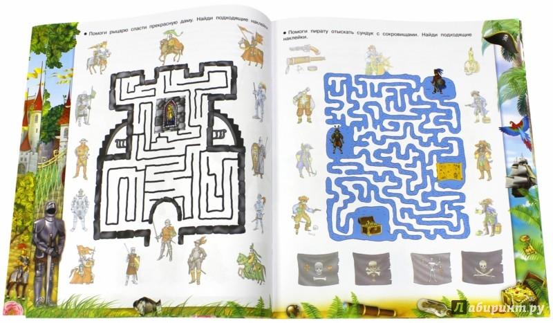 Иллюстрация 1 из 23 для Для настоящих мальчишек. Самая необыкновенная книга | Лабиринт - книги. Источник: Лабиринт
