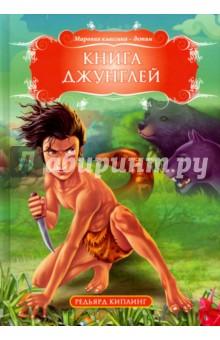 Книга джунглейСказки зарубежных писателей<br>«Книга джунглей» - сборник рассказов Редьярда Киплинга, которыми зачитывается не одно поколение читателей всего мира. Первая часть книги повествует о знаменитом мальчике-«лягушонке» Маугли, хитрой пантере Багире, мудром питоне Каа, злобном тигре Шерхане и других обитателях таинственного и опасного мира джунглей.<br>В сборник также включены и другие рассказы Р. Киплинга о животных, которые, несомненно, представят большой интерес для юных читателей.<br>