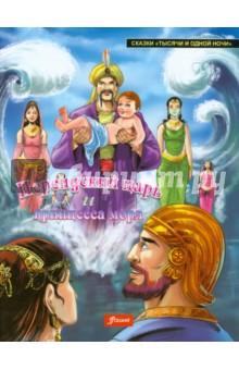 Персидский царь и Принцесса моряСказки народов мира<br>Представляем вашему вниманию книгу Персидский царь и Принцесса моря.<br>