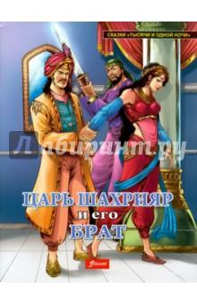 Царь Шахрияр и его братСказки народов мира<br>Представляем вашему вниманию книгу Царь Шахрияр и его брат.<br>