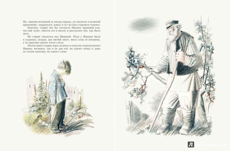 Иллюстрация 1 из 38 для Горячий камень - Аркадий Гайдар | Лабиринт - книги. Источник: Лабиринт