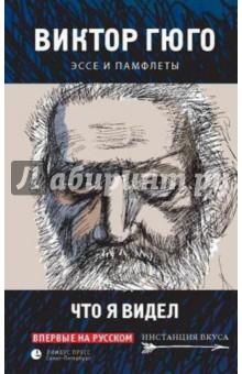 Что я видел. Эссе и памфлетыЭссе, письма, очерки<br>Виктор Гюго (1802-1885) известен русскому читателю прежде всего как автор романов Собор Парижской Богоматери, Отверженные, Девяносто третий год и др. Но роль Гюго в культурной, общественной и политической истории XIX века - причем не только Франции, но и всей Европы - несоизмеримо шире. Он был одним из самых ярких публицистов эпохи, к его голосу прислушивался весь мир. В этой книге собраны самые значительные выступления писателя - в печати и в парламентских слушаниях - по самым насущным вопросам культуры и политики его времени. Они и сейчас сохраняют свою актуальность.<br>Значительная часть публикуемых текстов переведена на русский язык впервые.<br>