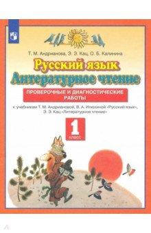 Русский язык. Литературное чтение. 1 класс. Проверочные и диагностические работы. ФГОС
