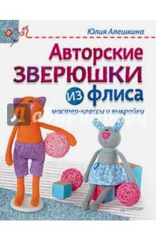 Авторские зверюшки из флиса. Мастер-классы и выкройкиШитье<br>Юлия Алешкина - кукольный мастер из Москвы. Любимый материал Юлии - флис. Именно из этого практичного гипоаллергенного трикотажа она шьет милейших зверюшек-длинноножек и уютные игрушки-обнимашки для малышей. Дети чувствуют особую жизнерадостную энергию игрушек, сшитых своими руками. Взрослые, глядя на них, на мгновение становятся детьми. Такие игрушки наполнены улыбками и добром - это ощущает каждый! <br>Свои секреты, советы и выкройки Юлия собрала в иллюстрированных мастер-классах. Теперь сшить удивительные игрушки сможет даже новичок!<br>Итак, выбирайте на свой вкус:<br>- забавный лягушонок Коржик - знаменитый певец и просто красавец - станет прекрасным подарком детям;<br>- романтичная и мечтательная зайка Карамелька приведет в восторг барышень;<br>- совушка Бубля порадует хозяюшек, которые любят собирать гостей и устраивать застолья;<br>- весельчак кот Абрикос - отличный выбор для любителей оригинального дизайна и современных авторских вещей;<br>- элегантный барашек Крендель с непременным бантиком-бабочкой очарует всех почитателей интерьерной куклы. <br>Создайте маленькое чудо для себя, порадуйте близких, творите и улыбайтесь!<br>