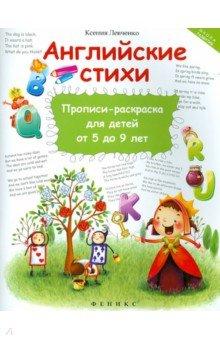 Английские стихи. Прописи-раскраска для детей от 5