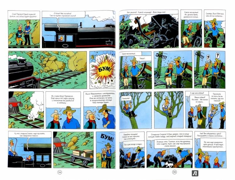 Иллюстрация 1 из 4 для Тинтин в Америке. Приключения Тинтина - Эрже   Лабиринт - книги. Источник: Лабиринт