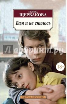 Вам и не снилосьСовременная отечественная проза<br>Всероссийскую славу Галине Щербаковой (1932 - 2010) принесла повесть Вам и не снилось, признанный бестселлер восьмидесятых, за которым последовало множество прекрасных книг о любви - ведь, по мнению автора, только любовь придает смысл этой жизни. А еще о дружбе и предательстве, о сложных переплетениях судьбы, о людях, которые не сдаются и продолжает искать свое счастье, несмотря на все преграды и испытания. Помимо знаменитой Вам и не снилось в настоящий сборник вошли также повести Мальчик и девочка и Дверь в другую жизнь - трогательные, мудрые и удивительно современные.<br>