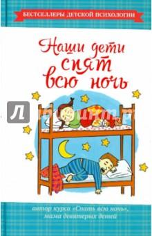 Наши дети спят всю ночьКниги для родителей<br>Вы не высыпаетесь? Вы переутомлены? Вы чувствуете, что постоянное недосыпание начинает сказываться на ваших взаимоотношениях?<br>Но ни Вам, ни Вашему малышу это больше не грозит.<br>Проведя курс Спать Всю Ночь, вы поможете своему малышу спать спокойным, крепким, продолжительным сном.<br>Как только вы решитесь провести курс Спать Всю Ночь, для вас начнутся новые времена. Это могут подтвердить десятки тысяч родителей во всем мире.<br>Оформление: манишка.<br>