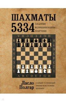 Шахматы. 5334 задачи, комбинации и партииШахматы. Шашки<br>Эта книга написана самым успешным тренером в истории шахмат - Ласло Полгаром. Трое его дочерей, которых он обучал игре самостоятельно, стали Олимпийскими чемпионками, лауреатами шахматного Оскара, чемпионками мира и многолетними лидерами мирового рейтинга, рекорды которых попали в Книгу рекордов Гиннеса. В этом издании собрано более 5000 задач, охватывающих всю историю шахматной литературы. Книга предназначена для широкого круга шахматистов всех возрастов с уровнем игры от новичка до кандидата в мастера. Это издание - лучший помощник как самим шахматистам, так и их родителям и тренерам.<br>