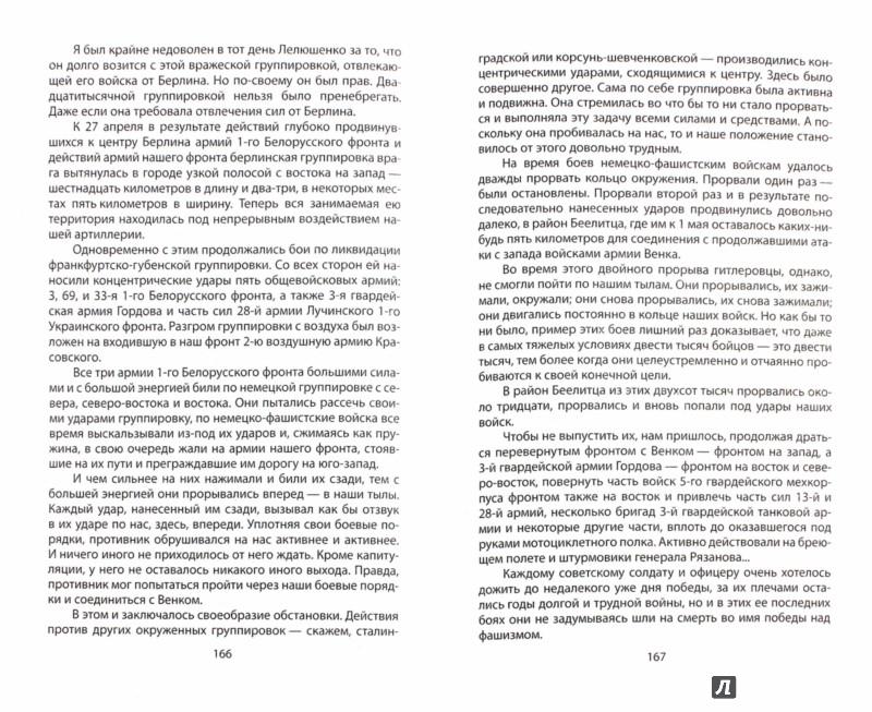 Иллюстрация 1 из 6 для Битва за Берлин - Жуков, Конев, Рокоссовский | Лабиринт - книги. Источник: Лабиринт