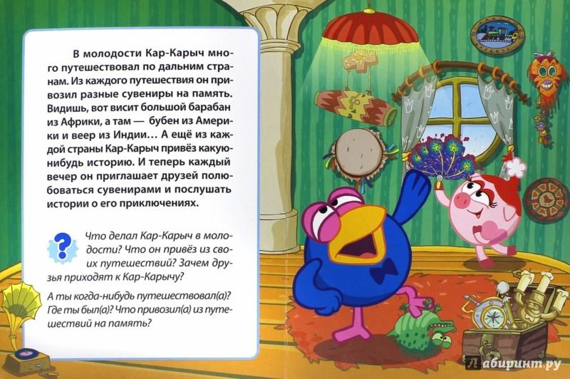Иллюстрация 1 из 12 для Картонка. Смешарики. Кар Карыч | Лабиринт - книги. Источник: Лабиринт