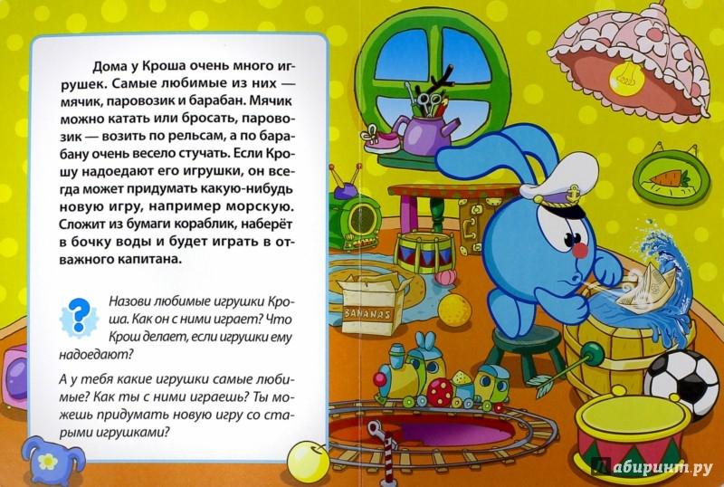 Иллюстрация 1 из 17 для Картонка. Смешарики. Крош   Лабиринт - книги. Источник: Лабиринт