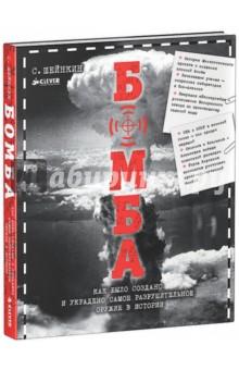 Бомба. Как было создано и украдено самое разрушительное оружие в историиНаука. Техника. Транспорт<br>Новая загадочная книга Бомба. Как было создано и украдено самое разрушительное оружие в истории поведает о скромном химике, бывшем сотруднике Пенсильванской сахарной компании, завербованном советской разведкой, 16 лет вел двойную жизнь. Самый молодой ученый в Лос-Аламосе, симпатизирующий Советскому Союзу, и его сосед по общежитию, убежденный коммунист, передали секретную информацию по разработке атомного оружия в руки агентов советской разведки. В напряженной обстановке конца Второй мировой войны эти сведения оказались очень полезны советским ученым. Семь десятков лет отделяет нас от событий Второй мировой войны. Целая жизнь. Казалось бы, мир с тех пор невероятно изменился - телевидение, компьютеры, полеты в космос; при этом мы видим то же недоверие между странами, шпионские игры и войны. И почему-то все равно возвращаемся к той великой и страшной войне: читаем, пытаемся понять, разглядеть что-то важное для нас сегодняшних.<br>В новой книге Бомба. Как было создано и украдено самое разрушительное оружие в истории вы узнаете достоверную информацию об:<br><br>- Истории Манхэттенского проекта и создании атомной бомбы<br>- Исчезающих ученых - секретной лаборатории в Лос-Аламос<br>- Роберте Оппенгеймере - отце атомной бомбы<br>- Операции Ганнерсайд - уничтожении Веморкского завода по производству тяжелой воды<br>- США и СССР в атомной гонке - кто придет первым?<br>- Семенове и Феклисове - блестящей победе советской разведки<br>- Хиросиме - город Хиросима полностью уничтожен одной-единственной бомбой<br><br>Гид для родителей:<br>Уникальная книга Бомба. Как было создано и украдено самое разрушительное оружие в истории расскажет удивительные и правдивые исторические факты о войне и созданию атомной бомбы… Детям в возрасте 12 лет книга поможет понять историю России, а родителям - заглянуть в тайные факты давно известных событий. <br>Книга станет прекрасным пособием для подгото