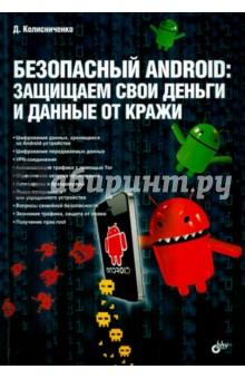 Безопасный Android. Защищаем свои деньги и данные от кражиРассмотрены различные способы обеспечения безопасности Android-устройств: шифрование персональной информации, хранящейся на устройстве, шифрование передаваемых данных, VPN-соединения, анонимизация трафика, выбор и использование антивируса и брандмауэра, поиск потерянного или украденного устройства, экономия трафика, защита от спама, получение прав root. <br>Уделено внимание вопросам личной и семейной безопасности (ограничение доступа ребенка к определенным ресурсам/программам, отслеживание телефона ребенка и т. д.). Практически все рассмотренное в книге программное обеспечение бесплатное, что поможет не только защитить ваше устройство, но и сэкономить деньги.<br>Для широкого круга пользователей Android.<br>