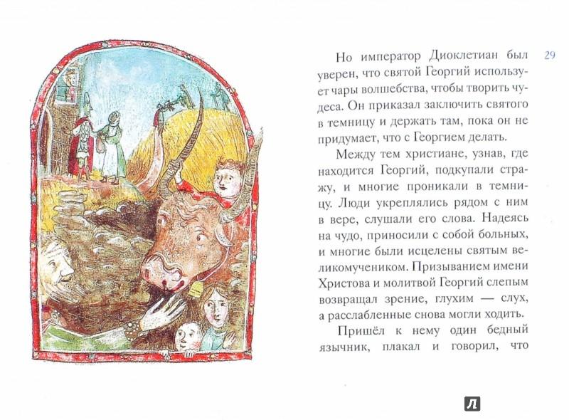 Иллюстрация 1 из 32 для Житие великомученика Георгия Победоносца в пересказе для детей - Лариса Фарберова | Лабиринт - книги. Источник: Лабиринт