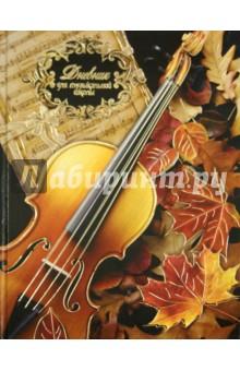 """Дневник для музыкальной школы """"Скрипка и листья"""" (48 листов) (37826)"""