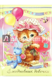 """Ежедневник девочки """"Котёнок"""" (64 листа, А6) (36891-20)"""
