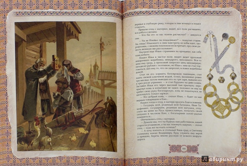 Иллюстрация 1 из 17 для Русские богатыри | Лабиринт - книги. Источник: Лабиринт