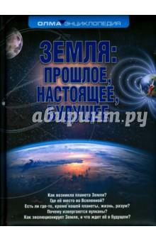 Земля. Прошлое, настоящее, будущееЧеловек. Земля. Вселенная<br>Как возникла планета Земля? Где ее место во Вселенной? Есть ли где-то, кроме нашей планеты, жизнь, разум? Как устроена Земля? Как менялись взгляды на ее возраст и внутреннее строение? Отчего трясется Земля? Почему извергаются вулканы? Почему океаны гораздо моложе континентов? Как эволюционирует планета Земля и что ожидает ее в будущем? <br>Том Земля: вчера, сегодня, завтра поможет вам найти ответы на все эти вопросы. Возможно, после прочтения этой книги у вас появятся новые вопросы об устройстве нашей планеты, ее развитии, прошлом и будущем Земли. <br>Эта книга поможет ученикам средней школы лучше усвоить ряд разделов курсов географии, биологии, физики и химии.<br>Для среднего школьного возраста.<br>