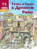 Литвина, Степаненко: Тимка и Тинка в Древнем Риме: энциклопедия для детей