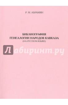 Библиография генеалогии народов Кавказа