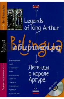 Билингва. Легенды о короле Артуре (+CD)