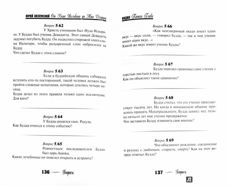 Иллюстрация 1 из 16 для От Кира Великого до Мао Цзэдуна. Юг и Восток в вопросах и ответах - Юрий Вяземский | Лабиринт - книги. Источник: Лабиринт