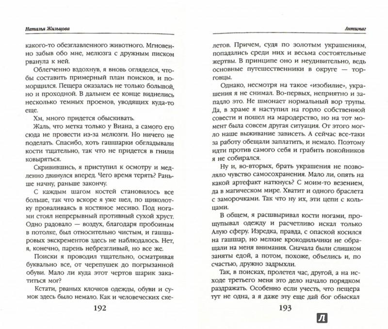 Иллюстрация 1 из 16 для Антимаг - Наталья Жильцова | Лабиринт - книги. Источник: Лабиринт