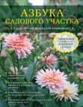 Галина Кизима: Азбука садового участка. Ландшафтный дизайн для начинающих
