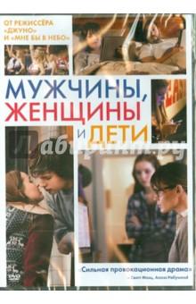 Мужчины, женщины и дети (DVD)
