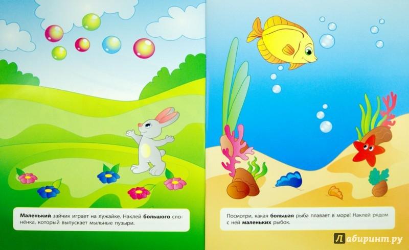 Иллюстрация 1 из 10 для Большой - маленький - Ю. Ткаченко | Лабиринт - книги. Источник: Лабиринт