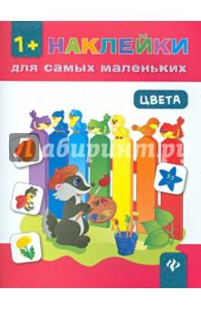 ЦветаЗнакомство с цветом<br>Клеить наклейки всегда очень интересно и к тому же полезно, ведь это занятие развивает мелкую моторику рук, способствует развитию внимательности и дарит детям массу удовольствия! Серия книг Наклейки для самых маленьких дает малышам возможность не только клеить наклейки, а ещё и пополнить свои знания. Работая с этими книжками, дети выучат такие базовые понятия, как один и много, большой и маленький, научатся ориентироваться в пространстве, познакомятся с некоторыми формами и запомнят названия цветов радуги. Яркие весёлые иллюстрации и интересные задания будут стимулировать малышей познавать мир - и учеба превратится в увлекательную игру.<br>Для совместной работы взрослых с детьми дошкольного возраста.<br>5-е издание.<br>